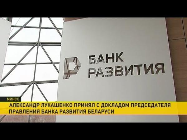 Александр Лукашенко принял с докладом главу Банка развития Беларуси Сергея Румаса