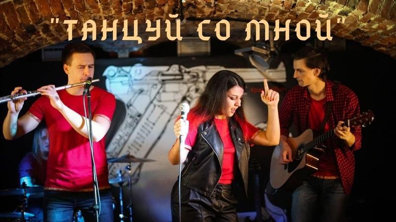 Эдда Танцуй со мной Faun cover Видео с концерта 28 09 2019