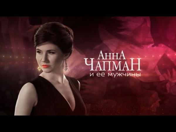 Анна Чапман и ее мужчины выпуск 2 Алексей Панин