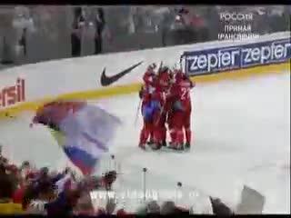 Чемпионат Мира по хоккею 2009 Финал Россия - Канада 2:1 Александр Радулов 34:30