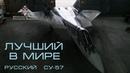 Лучший в мире, Русский Су-57 ВНЕ КОНКУРЕНЦИИ НЛО Охотник Вне законов физики.