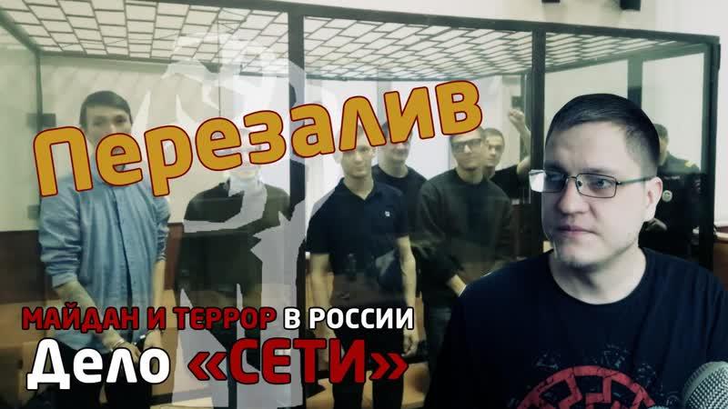 МАЙДАН И ТЕРРОР В РОССИИ Дело СЕТИ Террористы или УЗНИКИ СОВЕСТИ