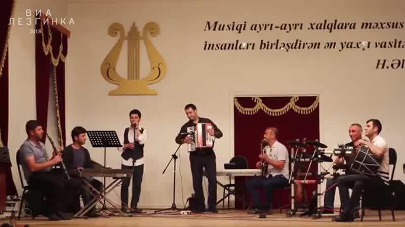 гр. Лезгинка - Лезгинка 2018 Кусары