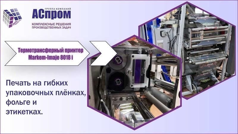 Термотрансфеный принтер Markem Imaje 8018 на мясоперерабатывающем комплексе в республике Мордовия
