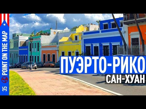 ПУЭРТО РИКО Карибская жемчужина колониальный Сан Хуан