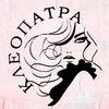 «КЛЕОПАТРА» | Медицинская Косметология | РнД |