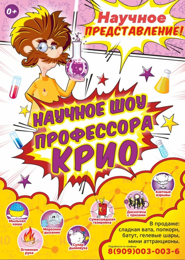 Афиша Екатеринбург Научное шоу В. Дуброво