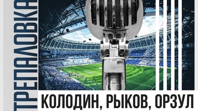 Трепаловка Все о матче ДинамоТамбов Колодин Рыков Орзул