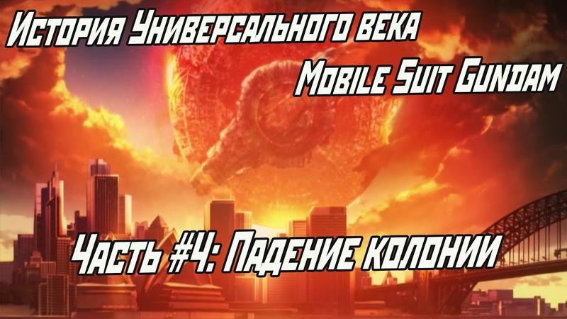 История Универсального века Mobile Suit Gundam Часть 4 Операция Британия и Битва за Лум