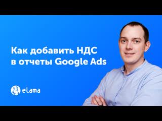 Как добавить НДС в отчеты Google Ads