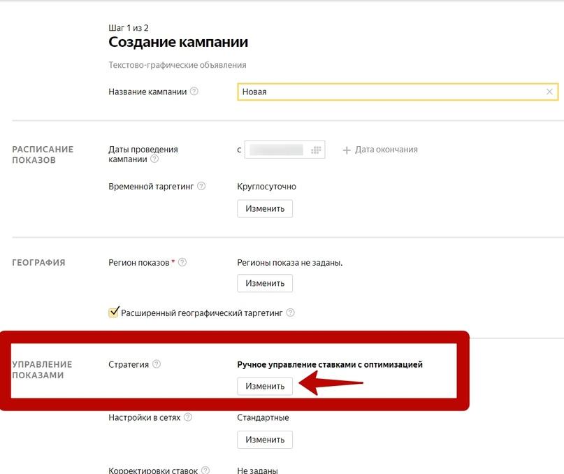 Стратегии управления ставками в Яндекс.Директе: проблемы и способы решения, изображение №1