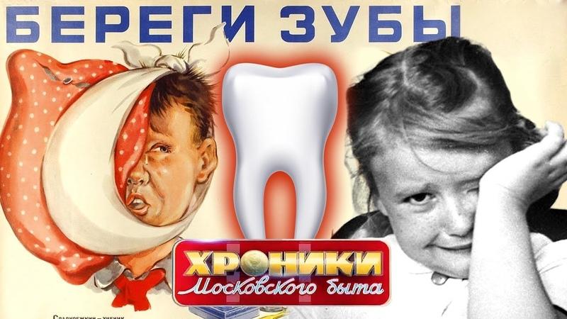 Свидание с бормашиной. Хроники московского быта   Центральное телевидение