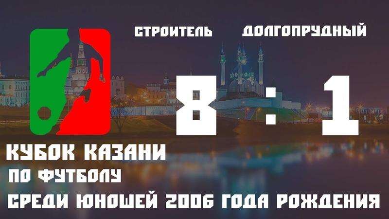 ФК Строитель г Набережные Челны ФСК Долгопрудный 2 г Долгопрудный 8 1
