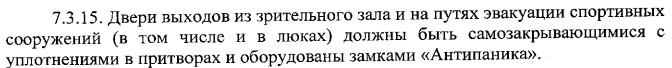 п.7.3.15