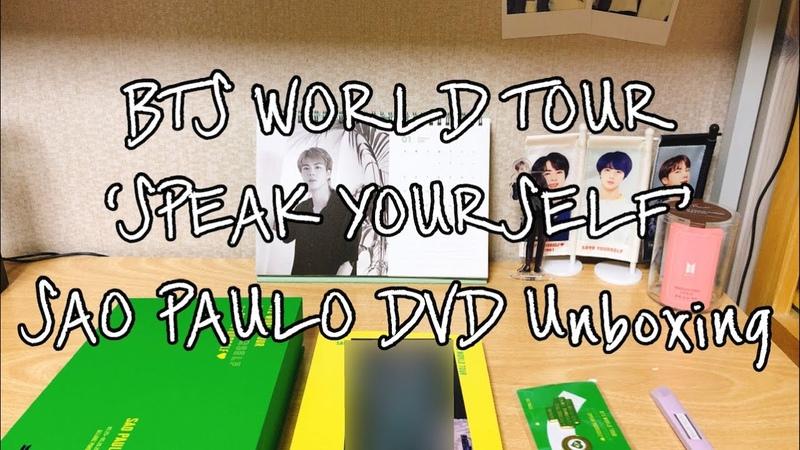 BTS 방탄소년단 스픽콘 상파울루 DVD 언박싱 BTS WORLD TOUR 'LOVE YOURSELF SPEAK YOURSELF' SAO PAULO DVD Unboxing