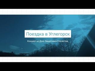 Поездка в Углегорск/Концерт ко Дню Защитника Отечества