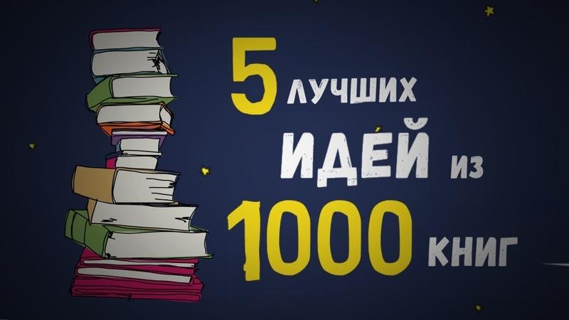 5 Лучших Идей из 1000 Книг Как Изменить Жизнь Кардинально