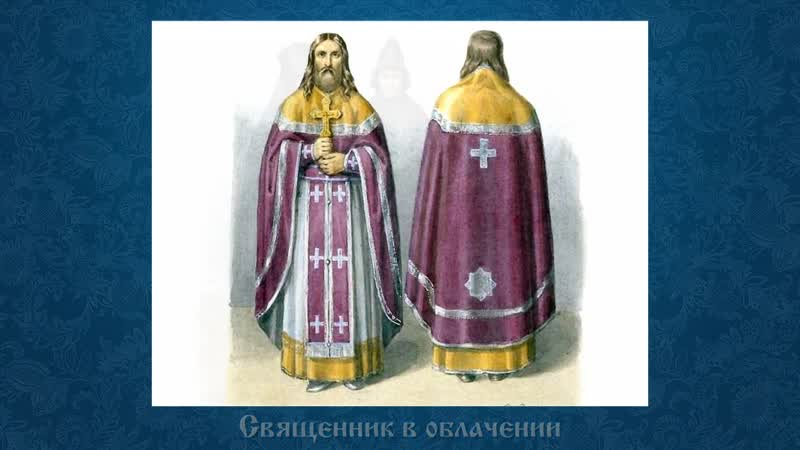 Солнцев Федор Григорьевич (1801-1892) Наряды духовенства XIX века