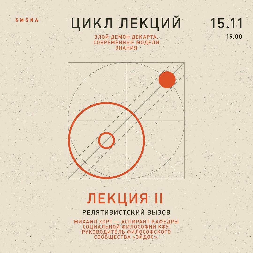 Афиша Казань «Злой демон Декарта. Современные модели знания»