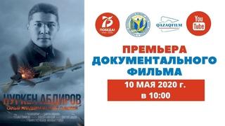 Д/ф «Нуркен Абдиров. Самый младший из моих сыновей» (реж: А.Каменский, 2020 г.)