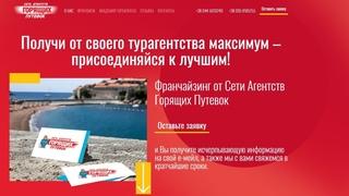 Туристическое агентство открыть во франчайзинге САГП
