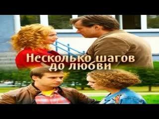 Несколько шагов до любви 1-2-3-4 серия (2018) Мелодрама