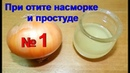 Луковые капли при отите насморке и простуде лечение № 1