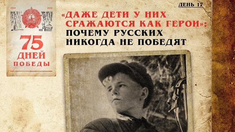 Даже дети у них сражаются как герои Почему Русских никогда не победят Фашистская Германия под руководством евреев Гитлера Гимлера Геббельса Геса Канариса хотела поработить СССР В Врмахте служило более 150 000 евреев а в войсках СС и Гестап