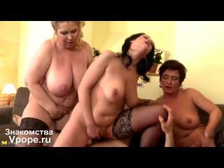 3 зрелых мамы трахают счастливого парня (Порно со зрелыми женщинами, mature, MILF, Мамки, XXX, Sex, Porn) 18+