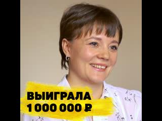 Ольга Осипенко выиграла 1 000 000  в моментальную лотерею