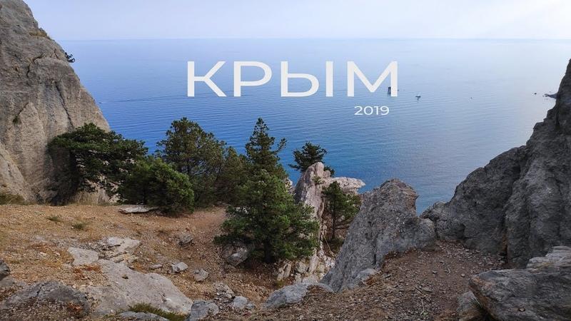Скучное видео о поездке в Крым Мыс Айя Балаклава нудисты
