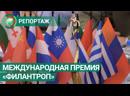 «Филантроп» — международная премия для людей с ограниченными возможностями. ФАН-ТВ