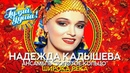 Надежда Кадышева и Золотое кольцо - Широка река - Душевные песни