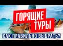 Горящие туры из Москвы в Вечное Лето
