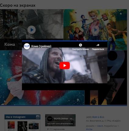 Рекомендации по улучшению юзабилити на silvercinema.ru 15