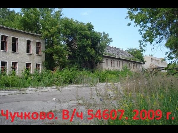 Чучково В ч 54607 16 ОБрСпН ГРУ 2009 год