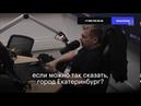 Владимир Соловьев назвал жителей Екатеринбурга бесами