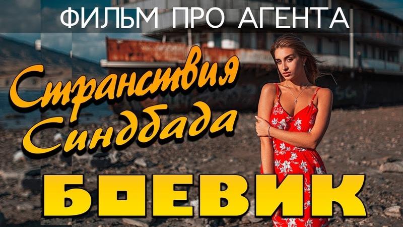 Продолжение замечательного сериала Странствия Синдбада Русские боевики 2019 новинки
