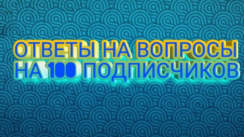 100❤️ ОТВЕТЫ НА ВОПРОСЫ НА 100 ПОДПИСЧИКОВ