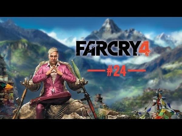 Far Cry 4 24 → Дорога на Север.