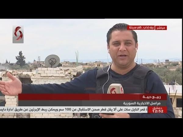 مراسل الإخبارية الحربي ربيع ديبة من ريف إدلب في كفر سجنة وأخر التطورات الميدانية
