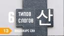 6 типов слогов в корейском. Учим корейский алфавит. Видеокурс САН.