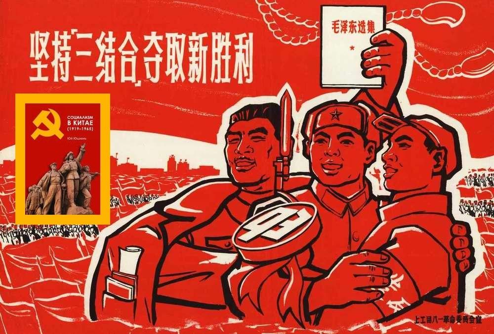 Юй Юцзюнь. Социализм в Китае (1919-1965) (2019)