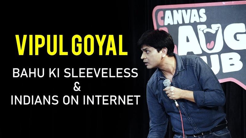 Bahu Ki Sleeveless Indians On Internet Stand up Comedy by Vipul Goyal