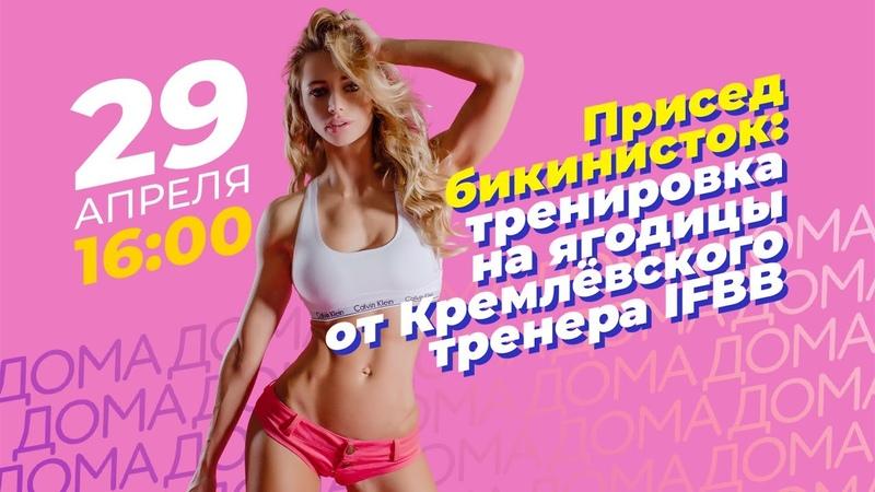 Тренировка на ягодицы присед бикинисток с атлетом Prime Kraft Еленой Лапышевой