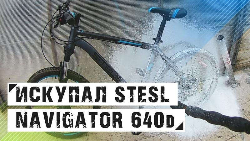 Последний раз про Stels Navigator 640D Помыл велосипед в автомойке Прокатился по Наро Фоминску