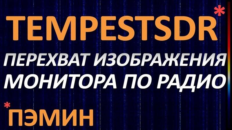 Перехват изображения с монитора по радиоканалу с помощью TempestSDR ПЭМИН