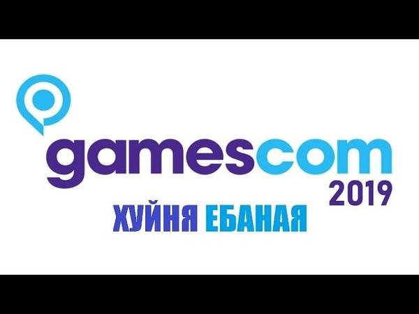 Зачленство 2019 Угараем с Владом и Андреем над уёбищным Gamescom 2019 Видео чисто для фона