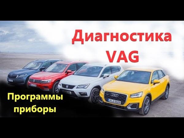 Что нужно для диагностики автомобилей VAG в автосервис ПРОГРАММЫ ПРИБОРЫ