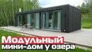 Модульный мини дом у озера Modular House Модульные дома с панорамными окнами